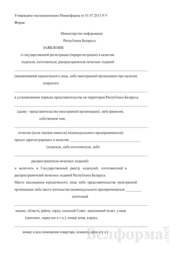Заявление о государственной регистрации (перерегистрации) в качестве издателя, изготовителя, распространителя печатных изданий (Форма). Страница 1
