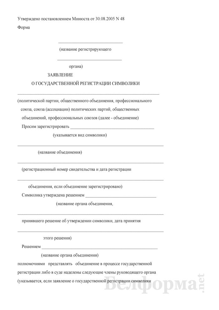 Заявление о государственной регистрации символики. Страница 1