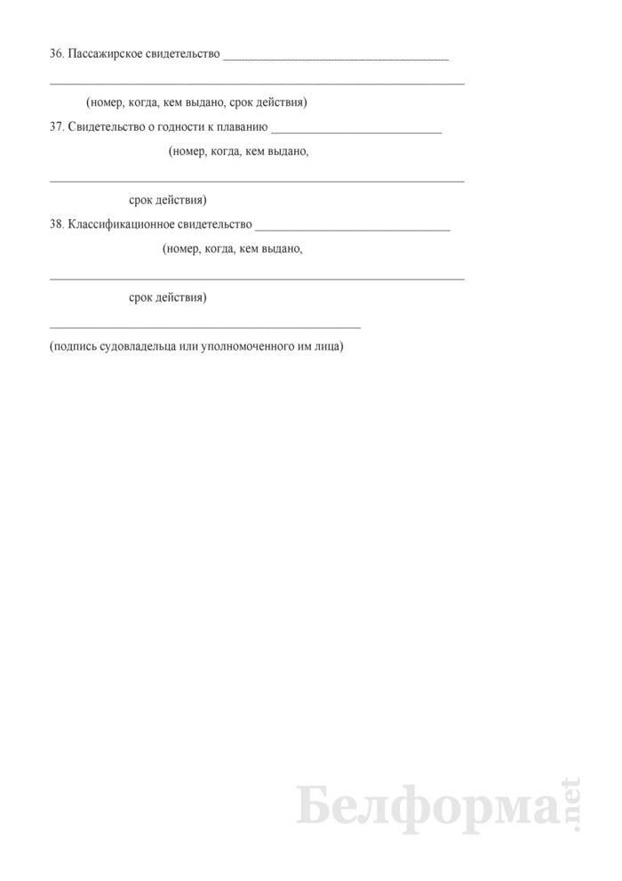 Заявление о государственной регистрации судна. Страница 4