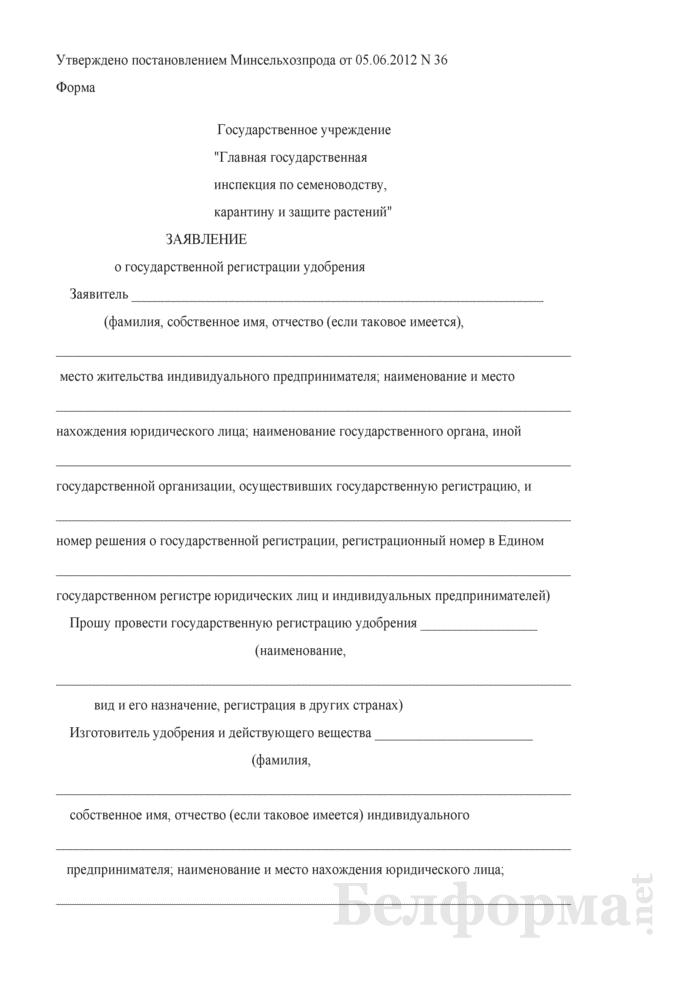 Заявление о государственной регистрации удобрения. Страница 1