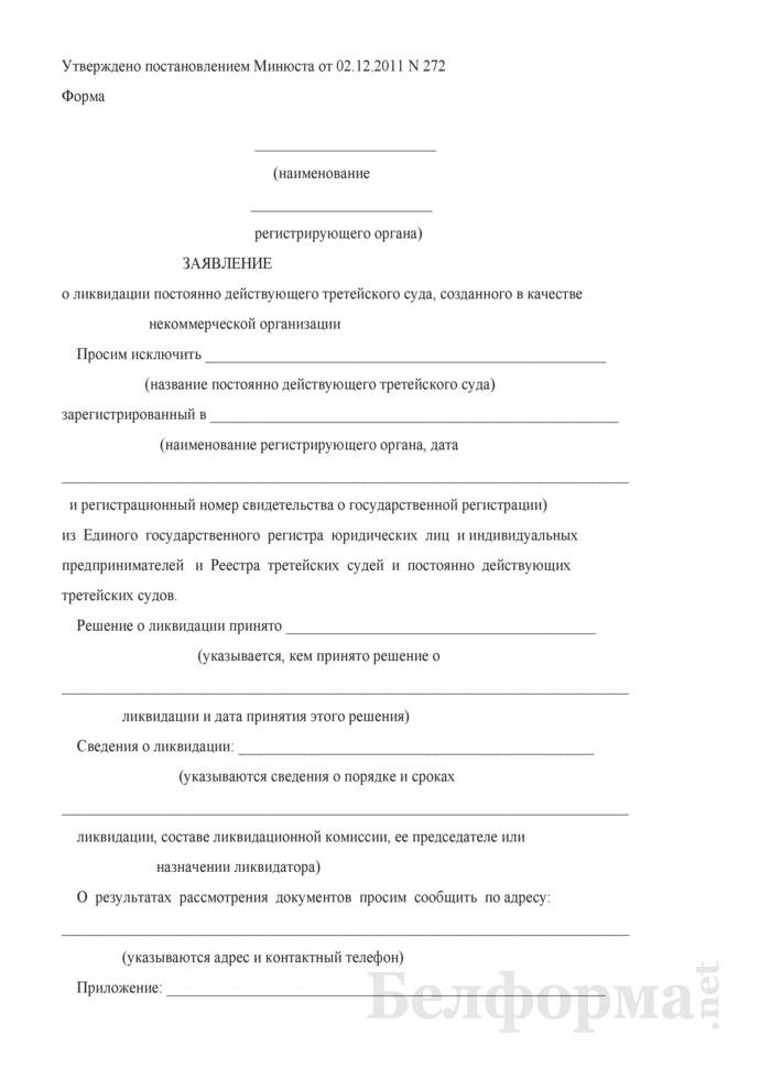 Заявление о ликвидации постоянно действующего третейского суда, созданного в качестве некоммерческой организации. Страница 1