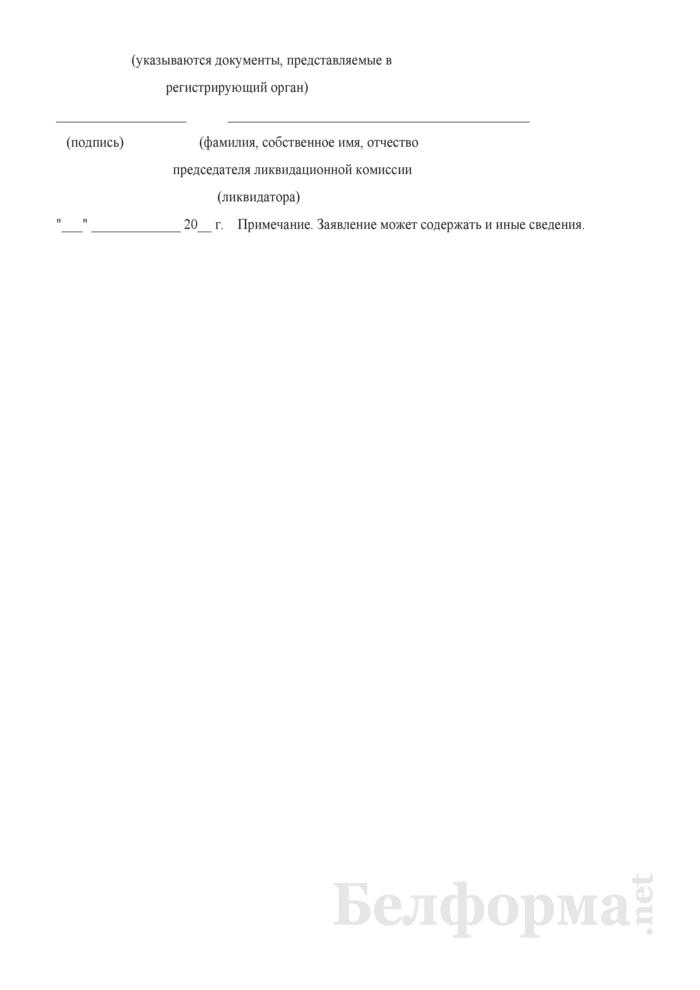 Заявление о ликвидации постоянно действующего третейского суда, созданного в качестве некоммерческой организации. Страница 2