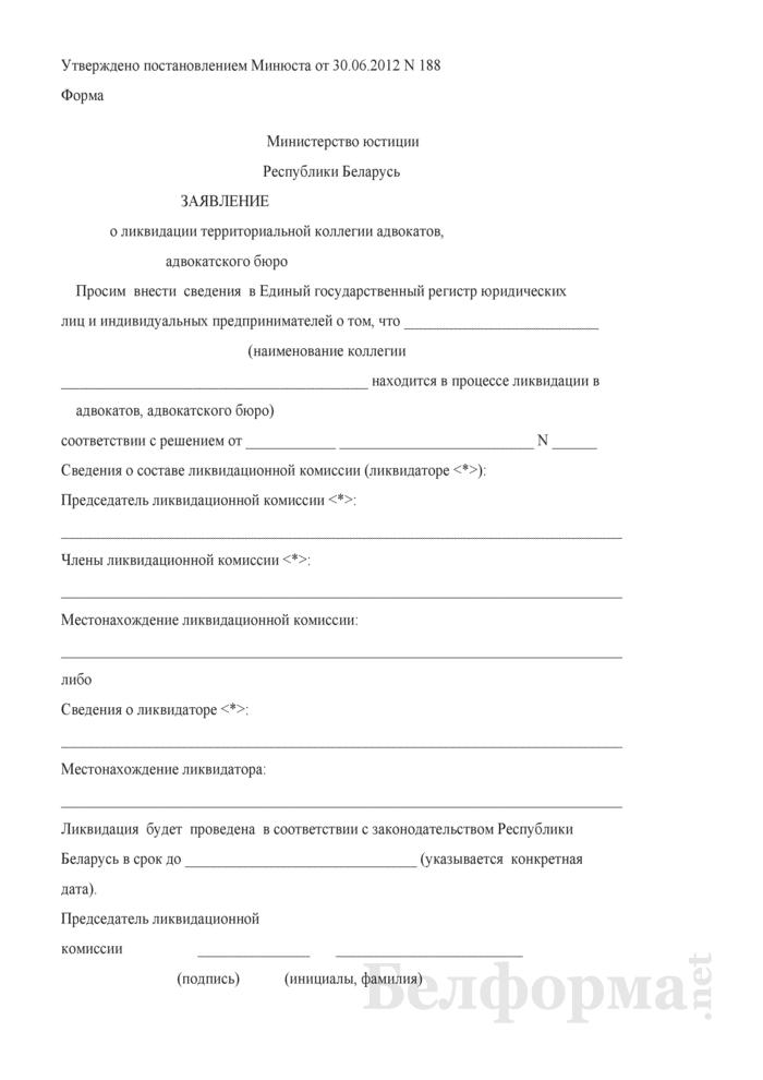 Заявление о ликвидации территориальной коллегии адвокатов, адвокатского бюро. Страница 1