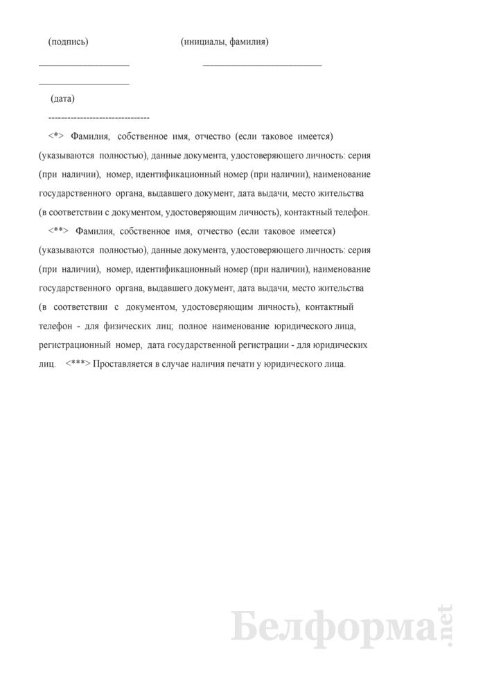 Заявление о ликвидации юридического лица. Страница 2