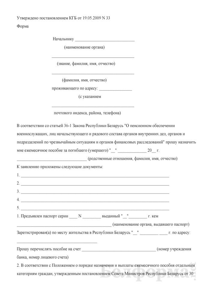 Заявление о назначении ежемесячного пособия. Страница 1