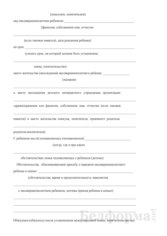 Заявление о назначении опекуном (попечителем), приемным родителем, родителем-воспитателем. Страница 2