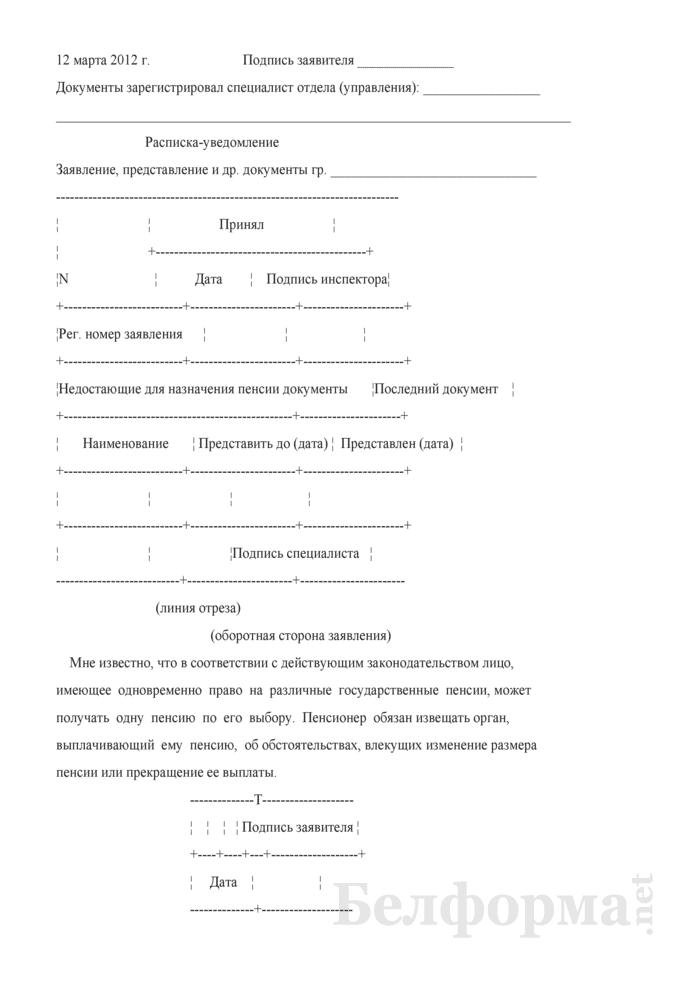 Заявление о назначении (перерасчете) пенсии (Образец заполнения). Страница 2