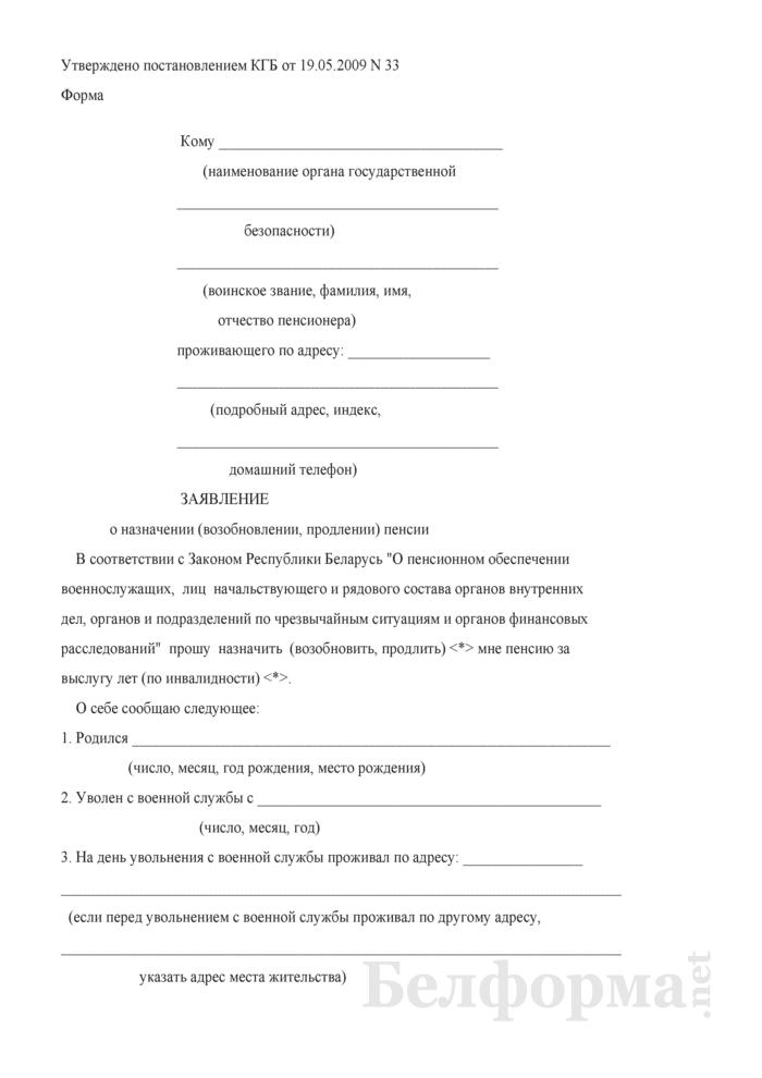 Заявление о назначении (возобновлении, продлении) пенсии (на получение пенсии за выслугу лет или по инвалидности). Страница 1
