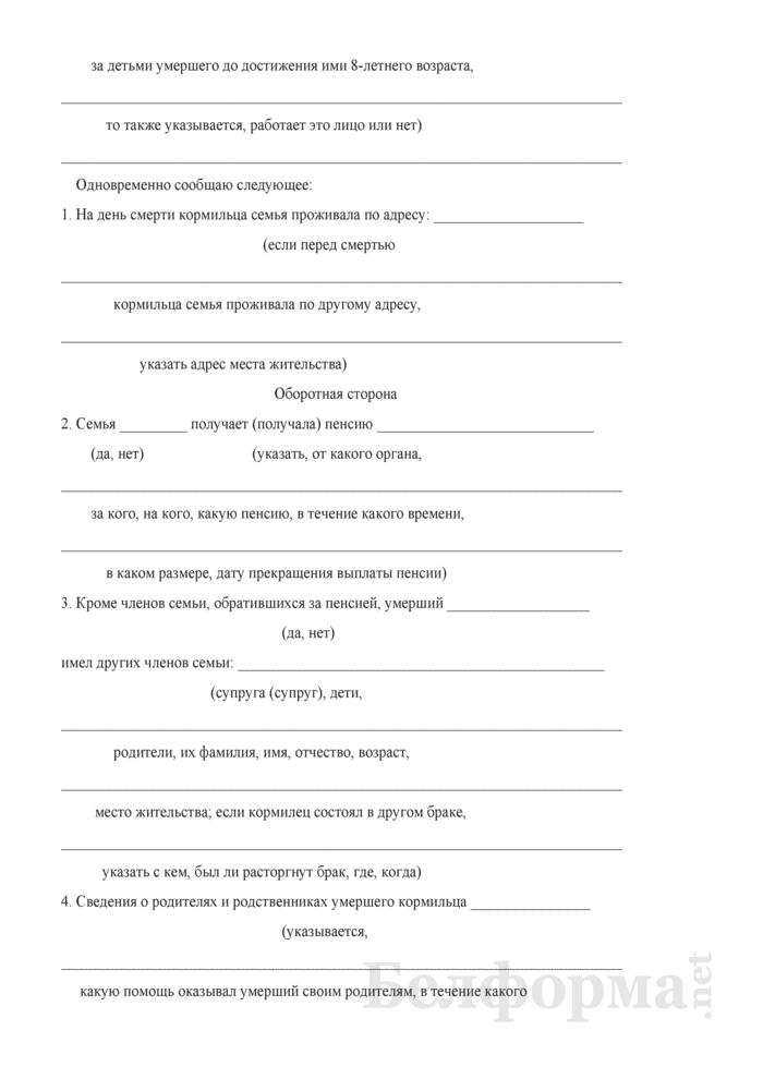 Заявление о назначении (возобновлении, продлении) пенсии (получение пенсии по случаю потери кормильца (погибшего (умершего) военнослужащего, пенсионера из числа военнослужащих). Страница 2