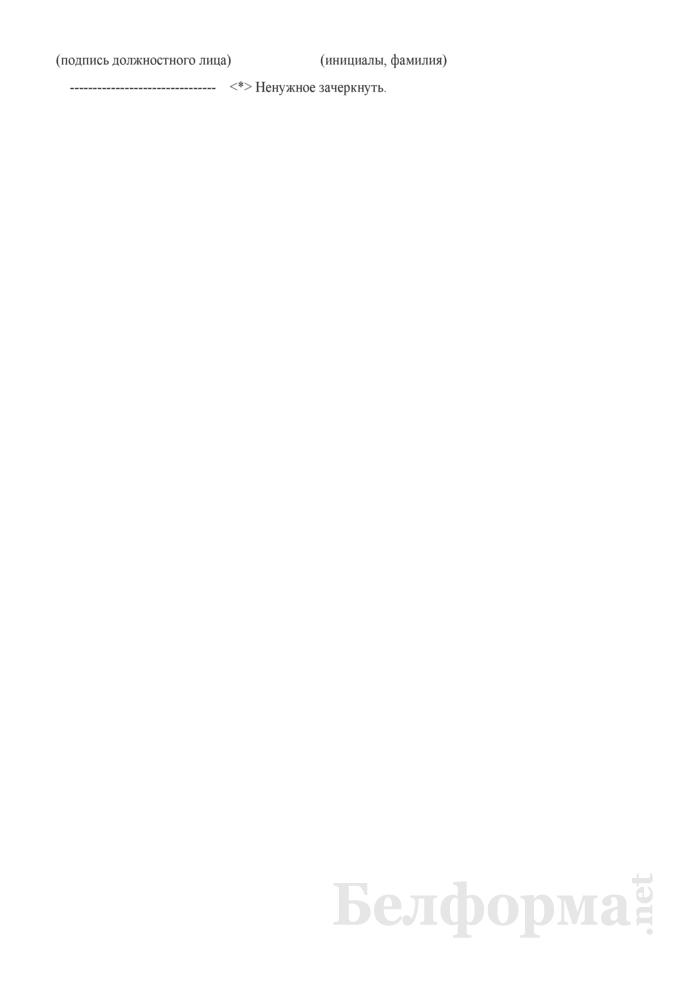 Заявление о назначении (возобновлении, продлении) пенсии (получение пенсии по случаю потери кормильца (погибшего (умершего) военнослужащего, пенсионера из числа военнослужащих). Страница 4