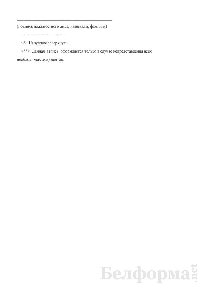 Заявление о назначении (возобновлении выплаты) ежемесячного пособия. Страница 3