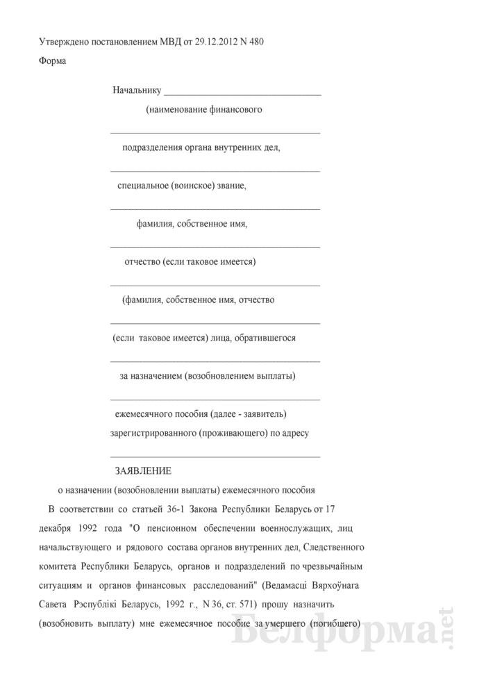 Заявление о назначении (возобновлении выплаты) ежемесячного пособия (Форма). Страница 1