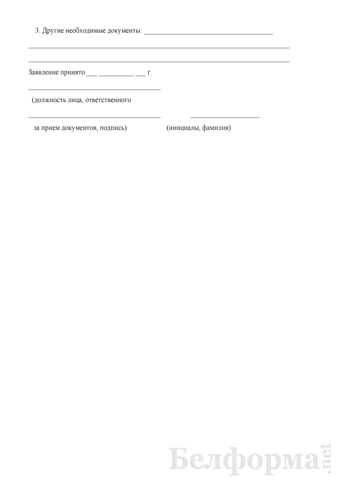Заявление о назначении (возобновлении выплаты) ежемесячного пособия (Форма). Страница 3