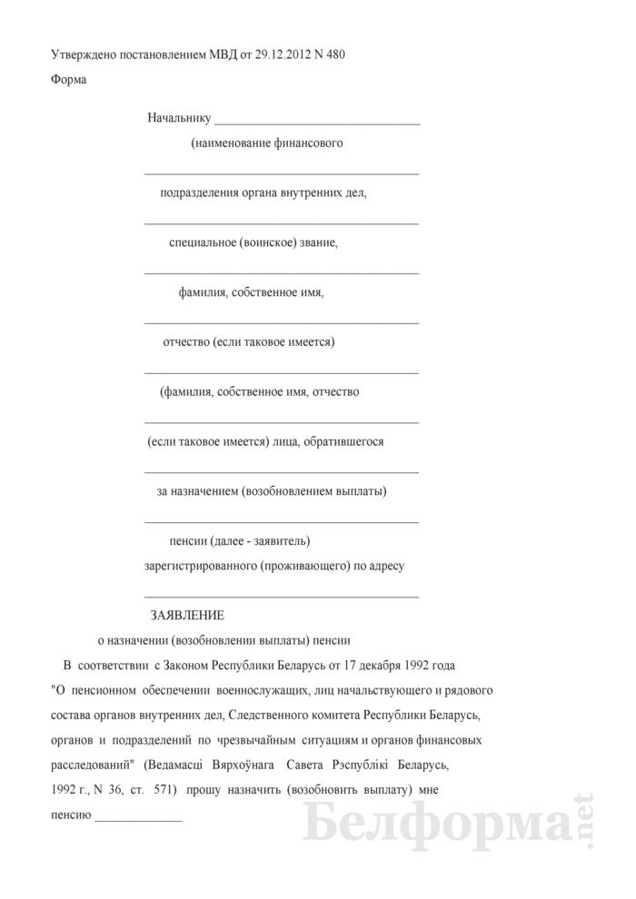 Заявление о назначении (возобновлении выплаты) пенсии (Форма). Страница 1