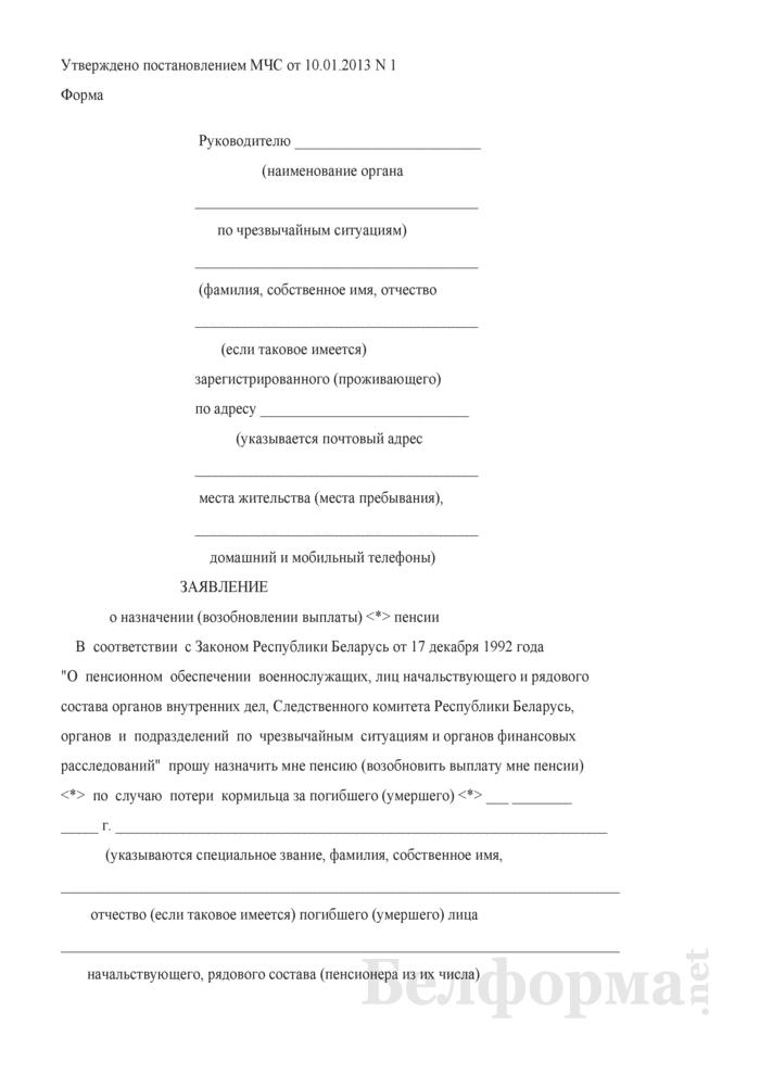 Заявление о назначении (возобновлении выплаты) пенсии по случаю потери кормильца. Страница 1