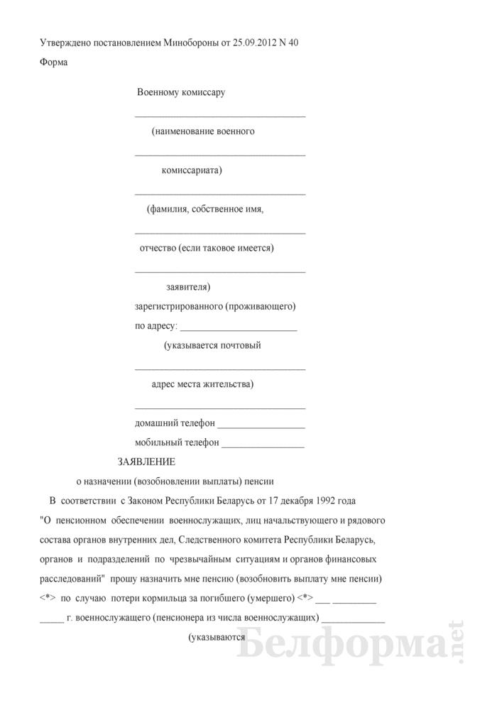 Заявление о назначении (возобновлении выплаты) пенсии по случаю потери кормильца за погибшего (умершего) военнослужащего (пенсионера из числа военнослужащих). Страница 1