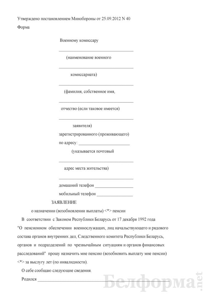 Заявление о назначении (возобновлении выплаты) пенсии за выслугу лет (по инвалидности). Страница 1