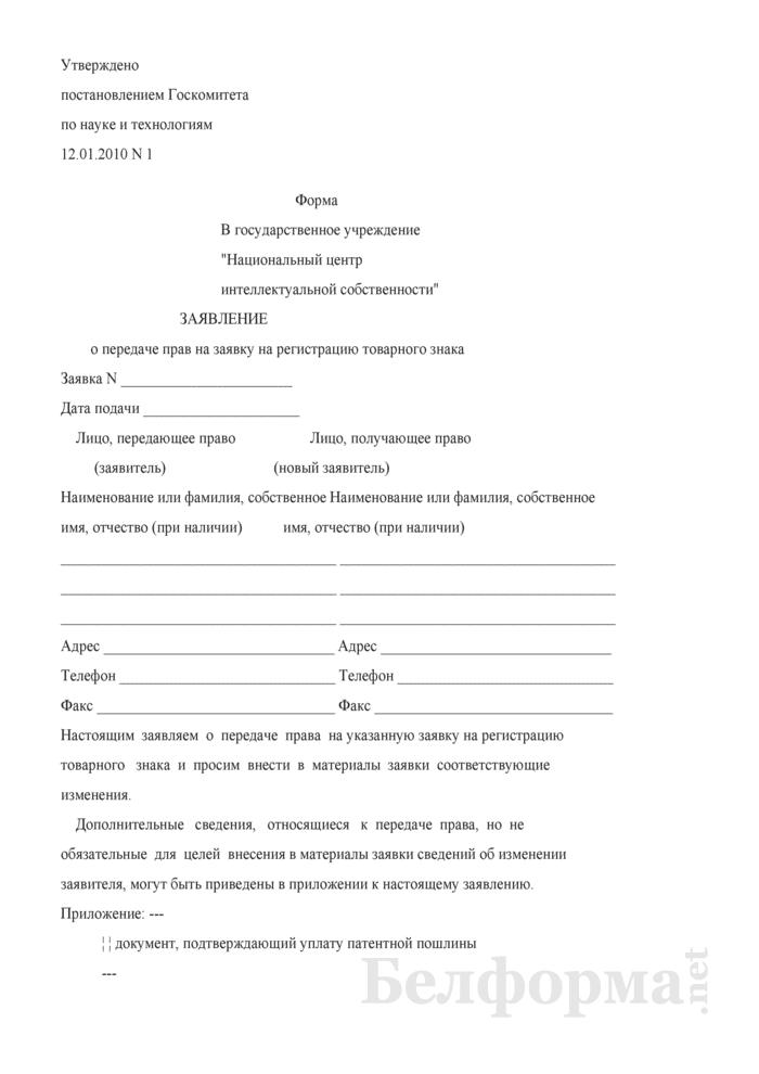 Заявление о передаче прав на заявку на регистрацию товарного знака. Страница 1