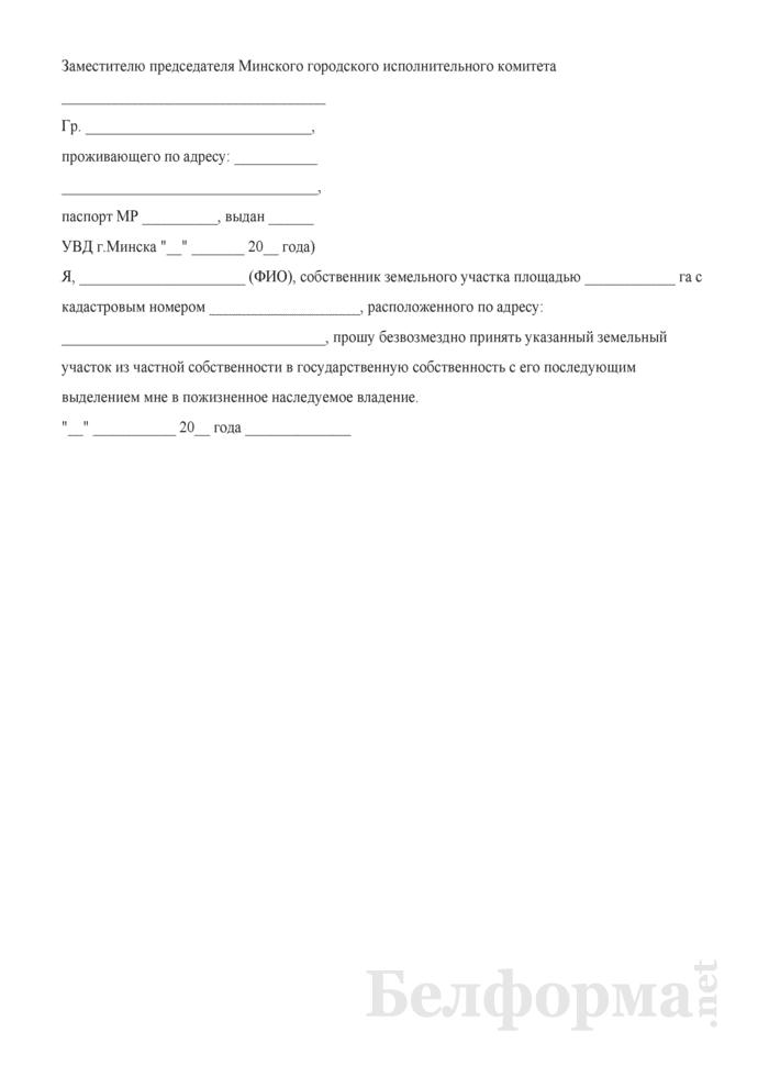 Заявление о передаче земли из частной собственности в государственную и выделении ее в пожизненное наследуемое владение. Страница 1
