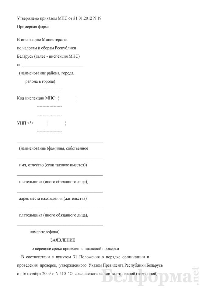 Заявление о переносе срока проведения плановой проверки. Страница 1