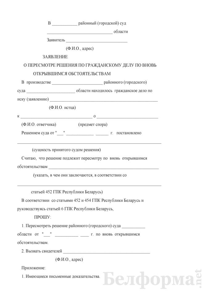 Заявление о пересмотре решения по гражданскому делу по вновь открывшимся обстоятельствам. Страница 1