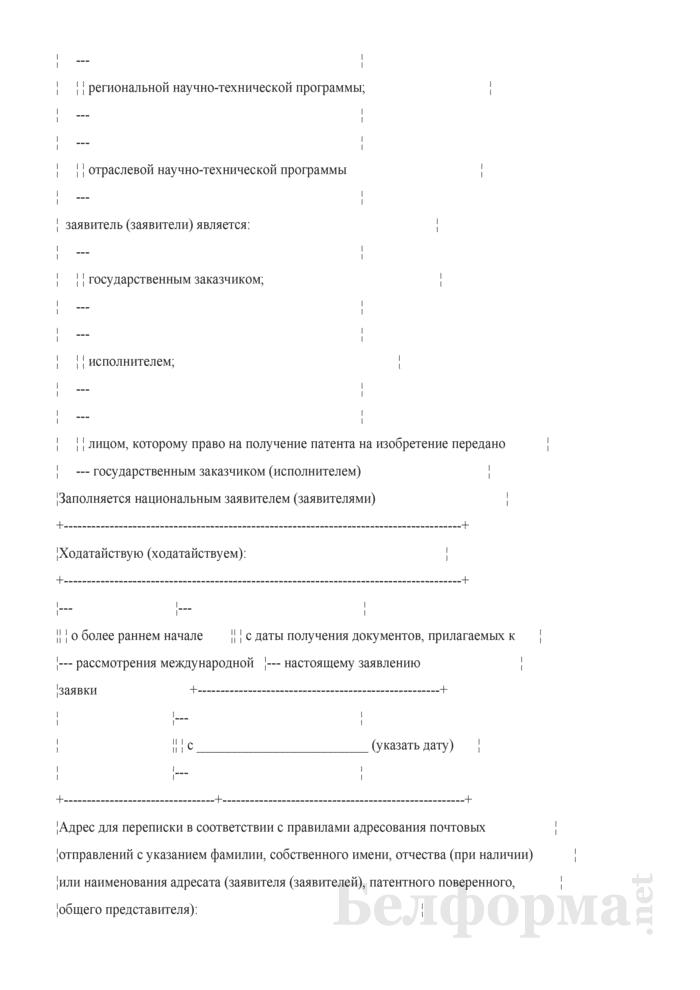Заявление о переводе международной заявки на национальную стадию рассмотрения. Страница 3