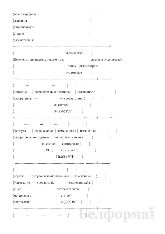 Заявление о переводе международной заявки на национальную стадию рассмотрения. Страница 5