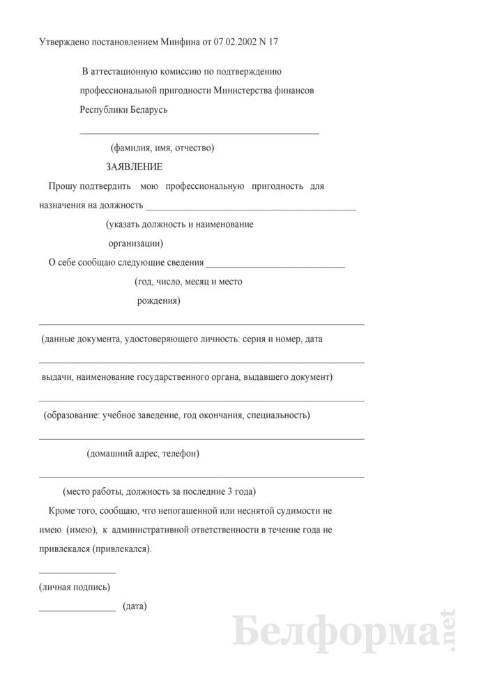 Заявление о подтверждении профессиональной пригодности для назначения на должность. Страница 1