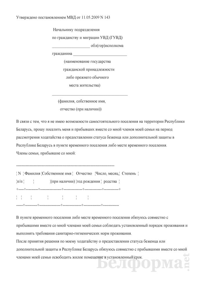 Заявление о поселении. Страница 1