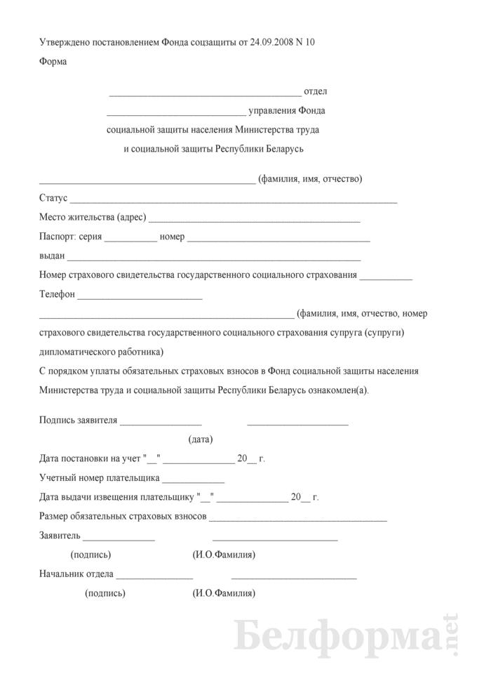Заявление о постановке на учет. Страница 1