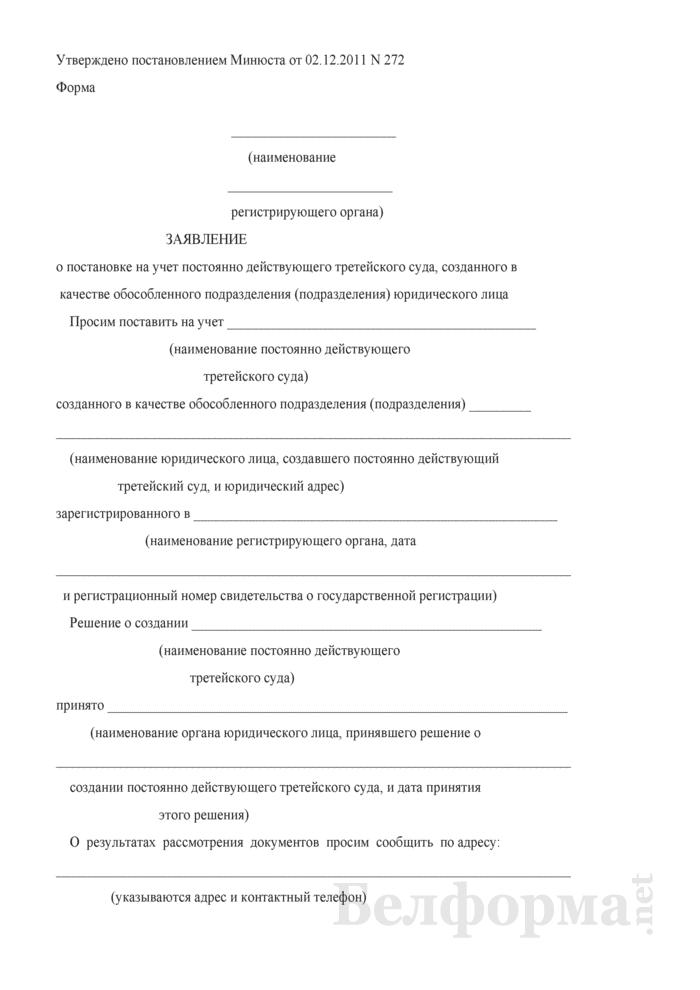 Заявление о постановке на учет постоянно действующего третейского суда, созданного в качестве обособленного подразделения (подразделения) юридического лица. Страница 1