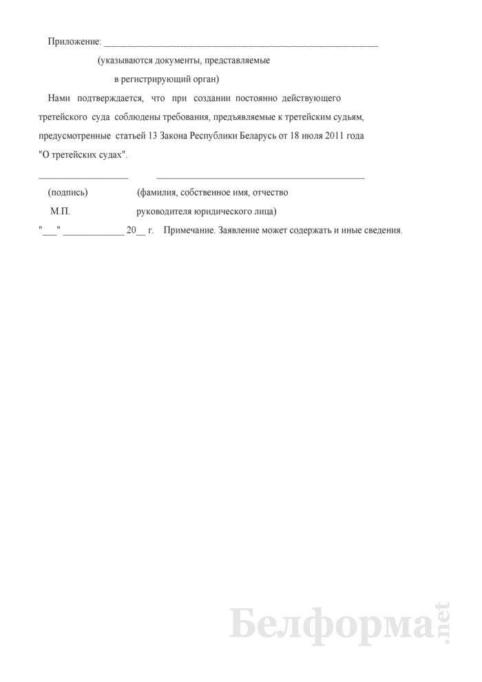 Заявление о постановке на учет постоянно действующего третейского суда, созданного в качестве обособленного подразделения (подразделения) юридического лица. Страница 2