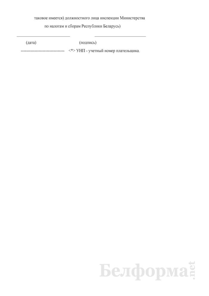 Заявление о постановке на учет в налоговом органе белорусских организаций, их организационных структур, доверительных управляющих. Страница 5