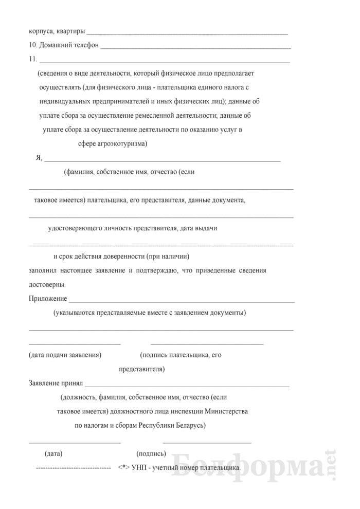 Заявление о постановке на учет в налоговом органе физического лица. Страница 2