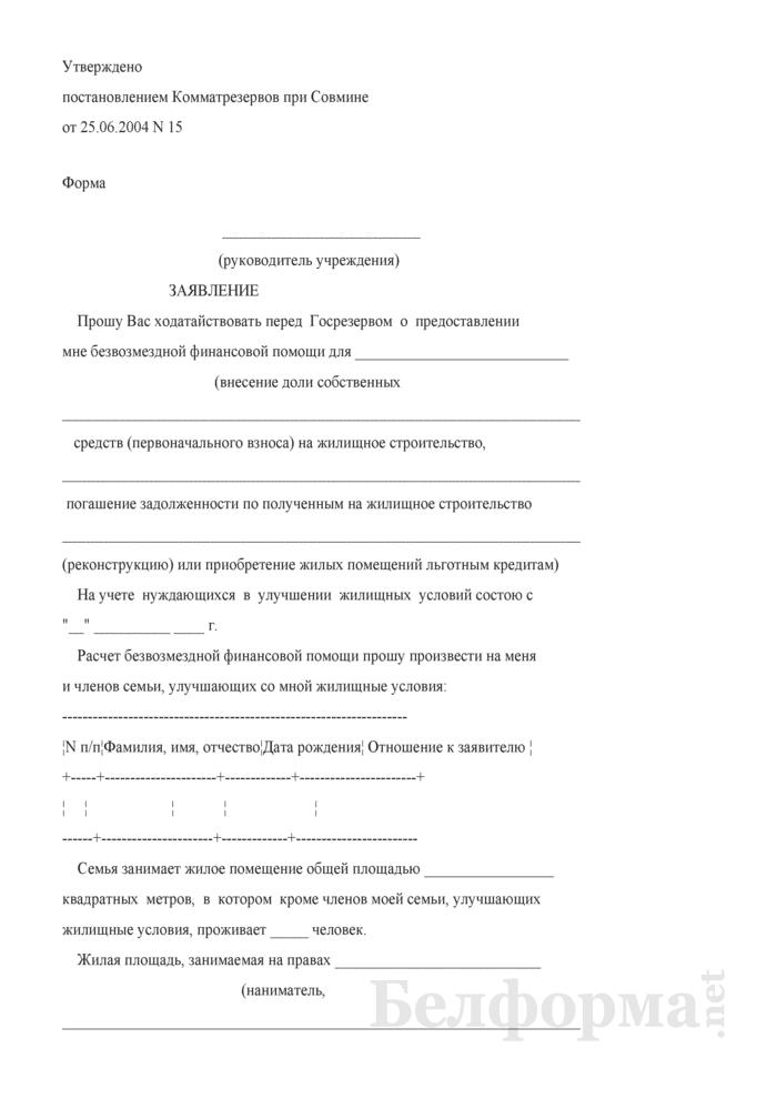 Заявление о предоставлении безвозмездной финансовой помощи. Страница 1