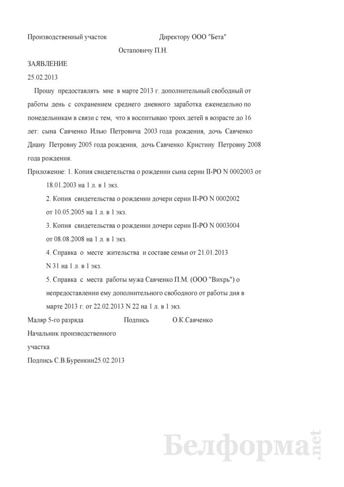 Заявление о предоставлении дополнительного свободного от работы дня согласно ч. 3 ст. 265 ТК (Образец заполнения). Страница 1