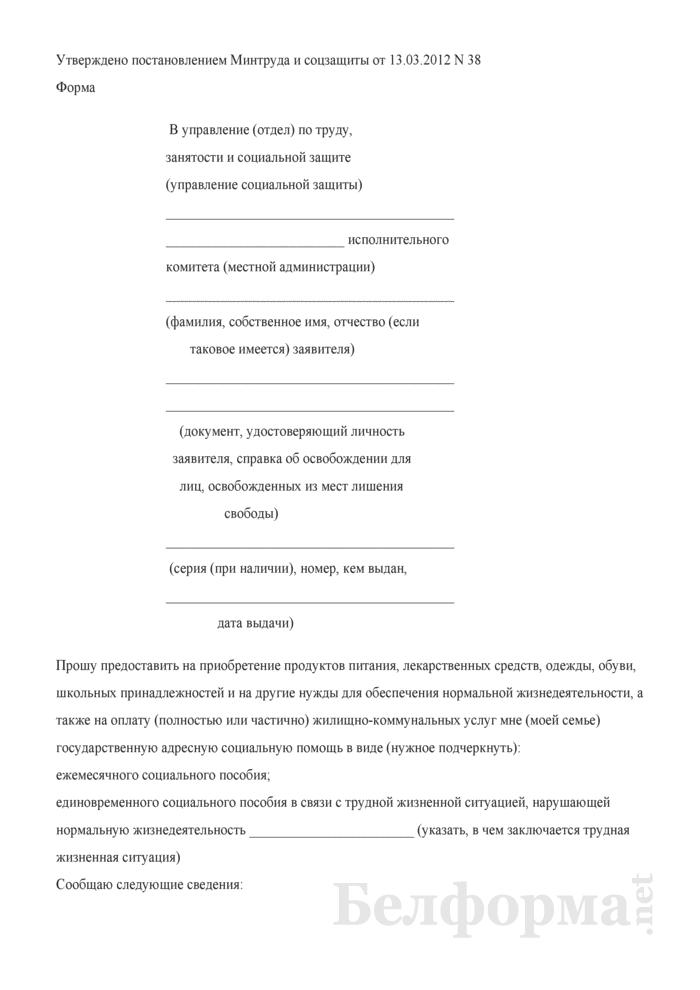 Заявление о предоставлении государственной адресной социальной помощи в виде ежемесячного и (или) единовременного социальных пособий. Страница 1
