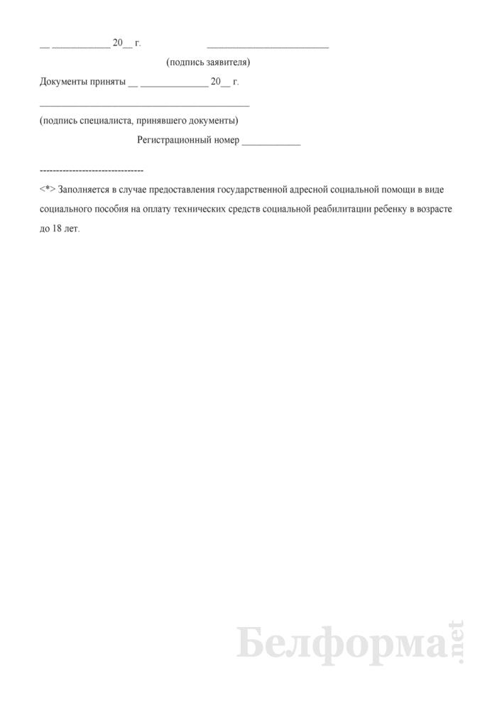 Заявление о предоставлении государственной адресной социальной помощи в виде социального пособия на оплату технических средств социальной реабилитации. Страница 3