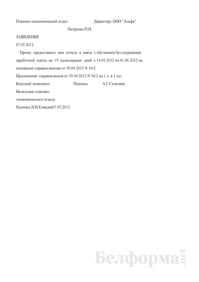 Заявление о предоставлении отпуска в связи с обучением (Образец заполнения). Страница 1