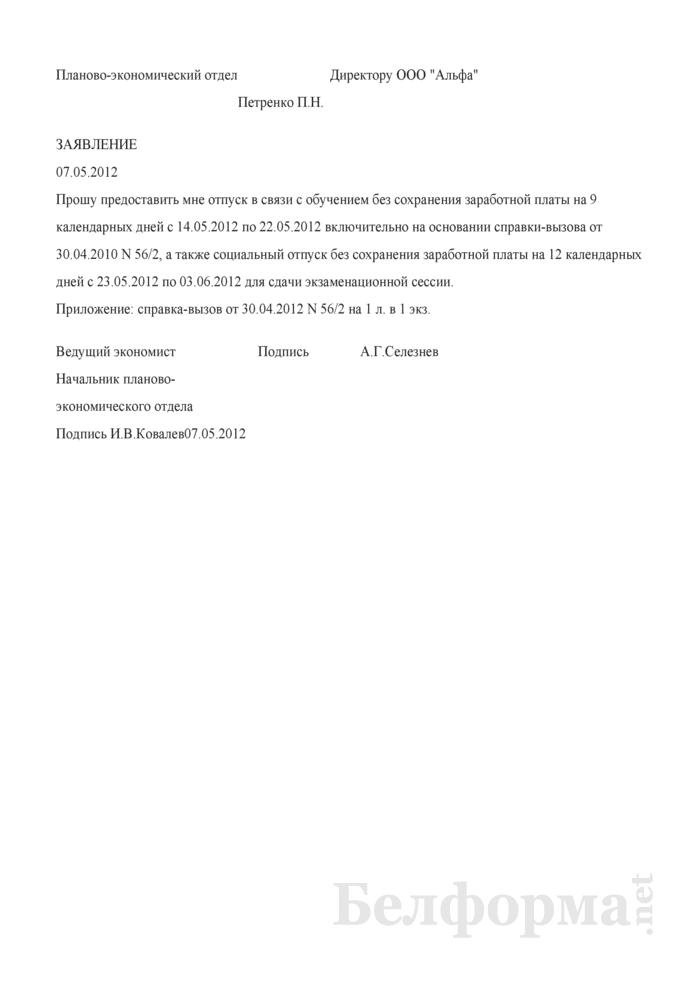 Заявление о предоставлении отпуска в связи с обучением и кратковременного отпуска без сохранения заработной платы (Образец заполнения). Страница 1
