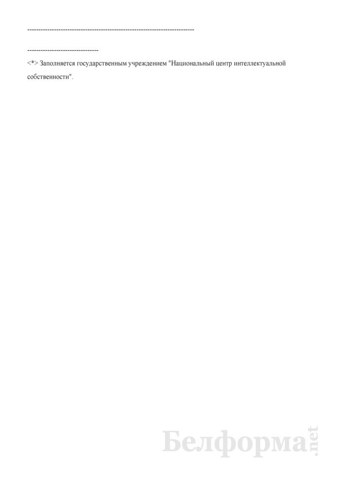 Заявление о предоставлении права пользования уже зарегистрированным наименованием места происхождения товара. Страница 5
