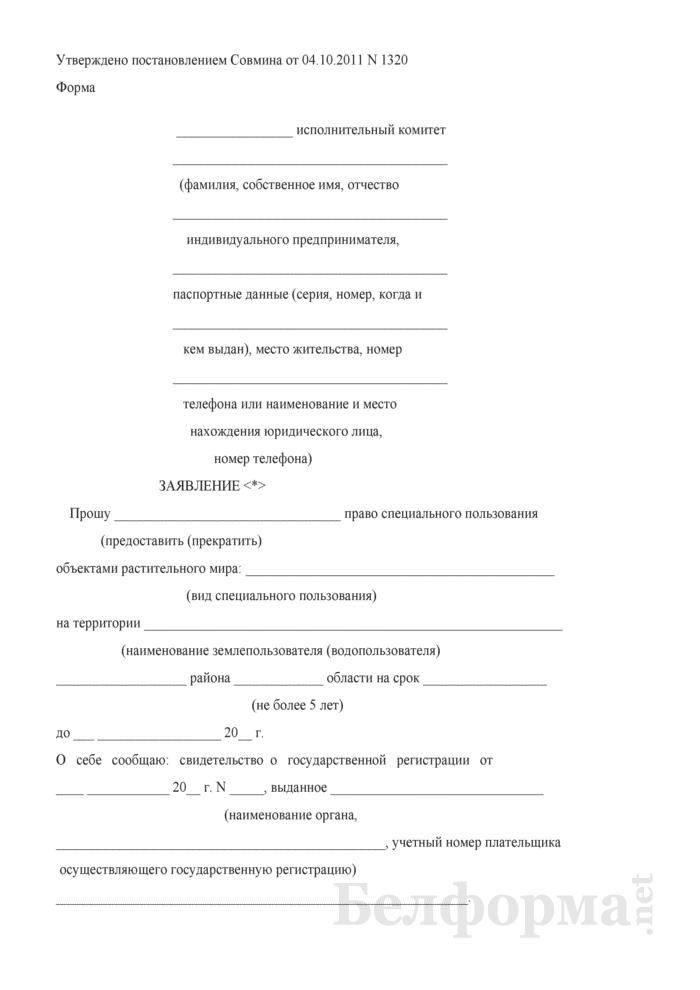 Заявление о предоставлении права специального пользования объектами растительного мира. Страница 1