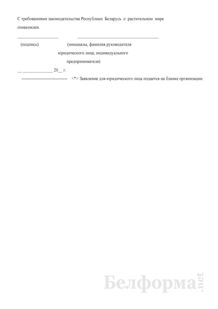 Заявление о предоставлении права специального пользования объектами растительного мира. Страница 2