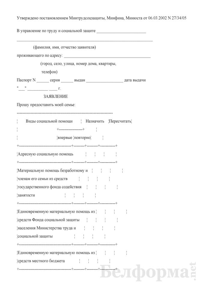 Заявление о предоставлении семье социальной помощи. Страница 1