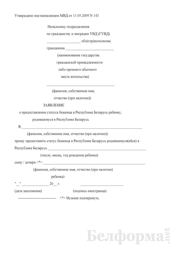 Заявление о предоставлении статуса беженца в Республике Беларусь ребенку, родившемуся в Республике Беларусь. Страница 1