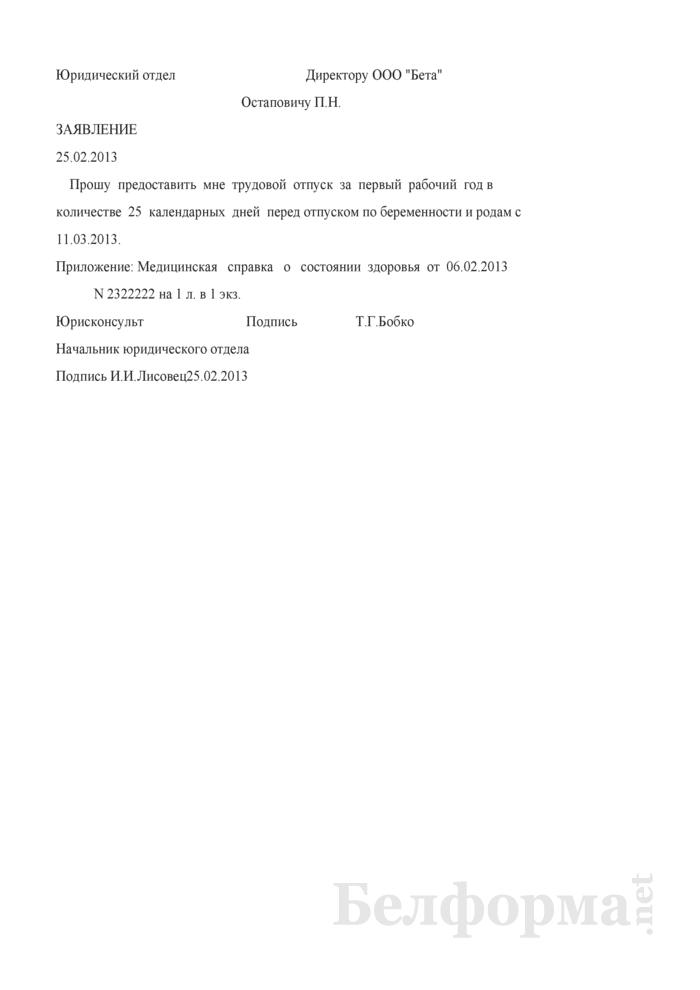 Заявление о предоставлении трудового отпуска за первый рабочий год перед отпуском по беременности и родам (Образец заполнения). Страница 1