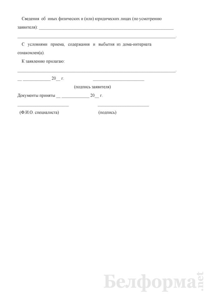 Заявление о предоставлении услуги по краткосрочному пребыванию в стационарном учреждении социального обслуживания. Страница 2