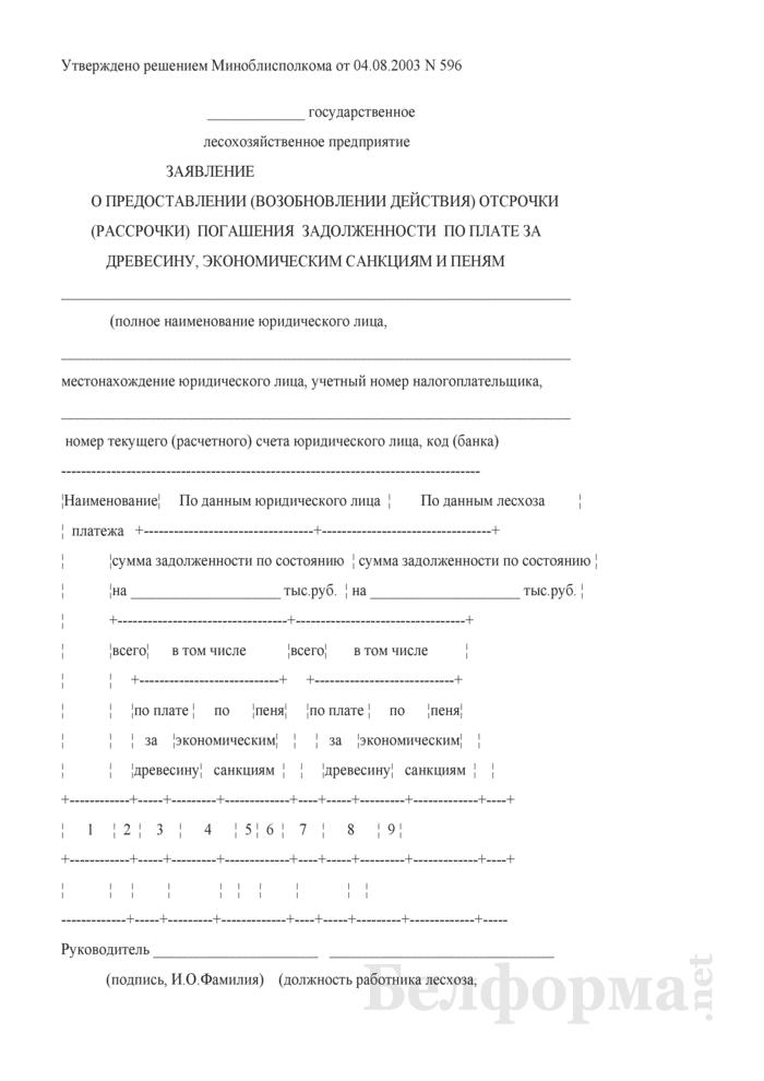 Заявление о предоставлении (возобновлении действия) отсрочки (рассрочки) погашения задолженности по плате за древесину, экономическим санкциям и пеням. Страница 1