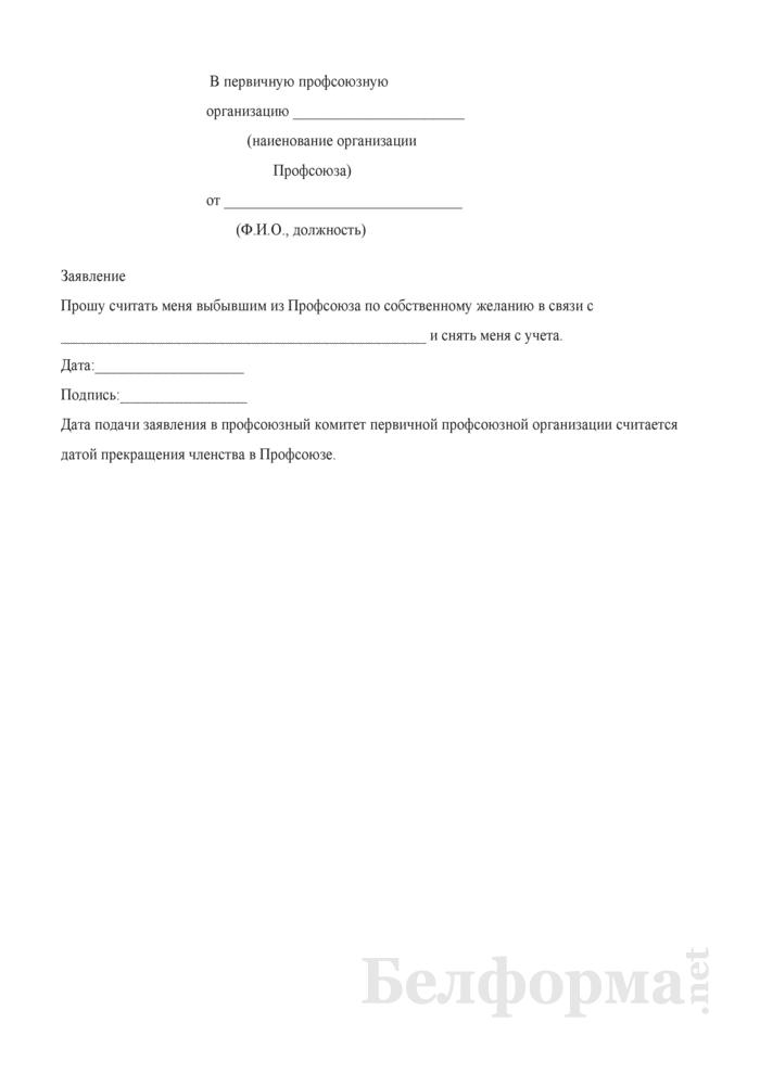 Заявление о прекращении членства в Профсоюзе. Страница 1