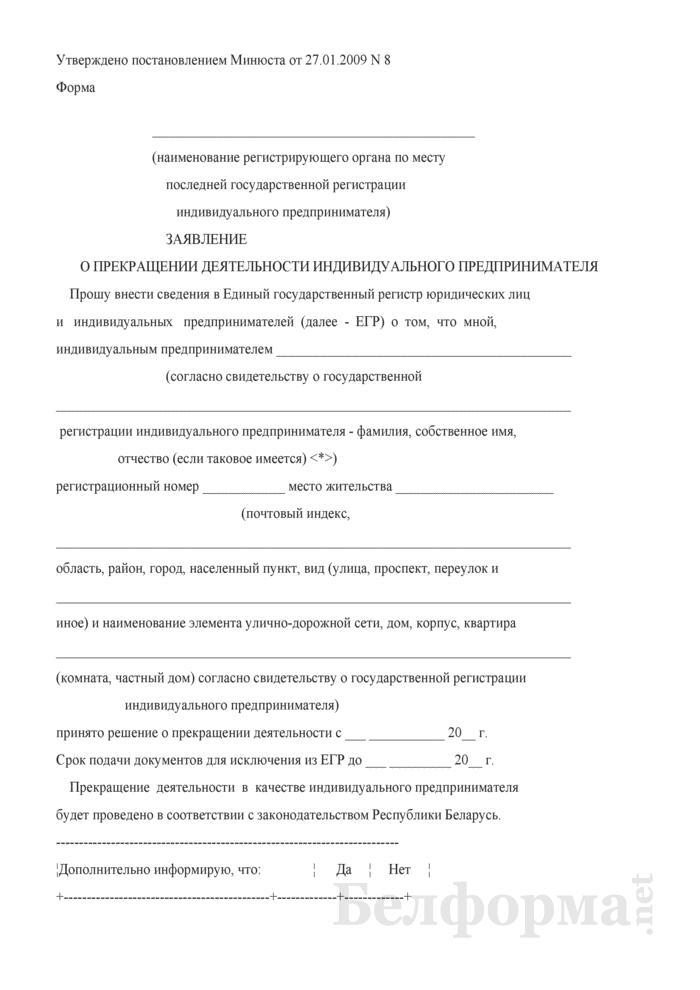 Заявление о прекращении деятельности индивидуального предпринимателя. Страница 1